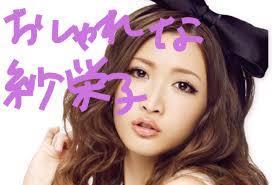 おしゃれな紗栄子.JPG